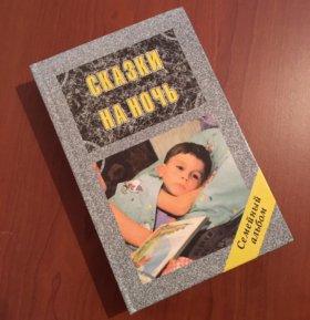 Книга «Сказки на ночь»