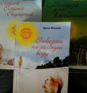 Книга романы 3шт