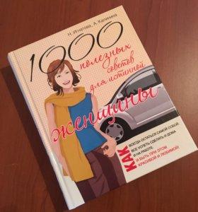 Книги для девочек и женщин