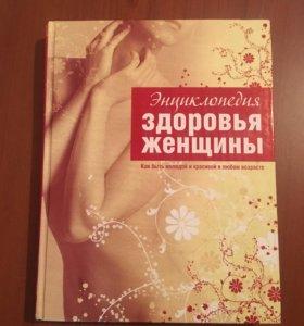 Книга «энциклопедия здоровья женщины»