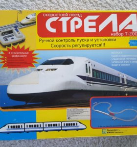 Скоростной поезд Стрела. Железная дорога.