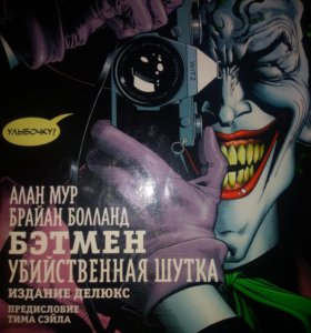 Комикс DC. Бэтмен: убийственная шутка