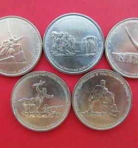 5 рублей крымские ВОВ, комплект из 5 монет,