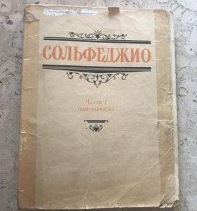 Сольфеджио Б. Калмыков и Г. Фридкин