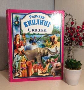 Редьярд Киплинг Сказки (книги)