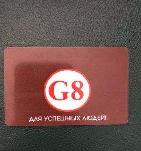 Карта в фитнес-клуб G8