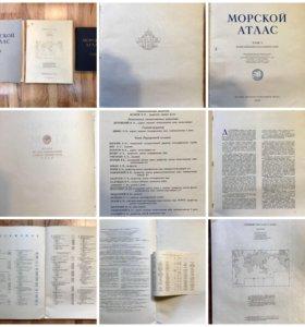 Морской атлас т.1 с картами и Указатель