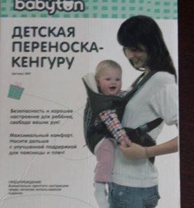 ДЕТСКАЯ ПЕРЕНОСКА-КЕНГУРУ