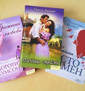 Книги. Женские романы