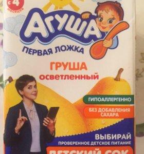 Сок агуша 0,2