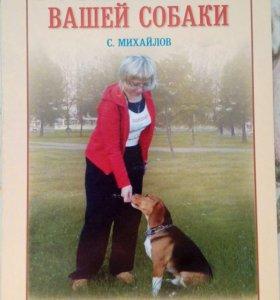 """книга """"Воспитание вашей собаки"""""""