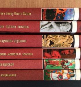 Тайны Древних Цивилизаций (6 книг)