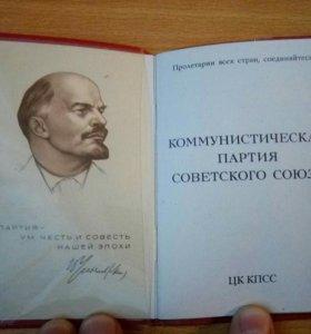 Партийный билет члена КПСС