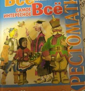 Книга Хрестоматия 3-й класс