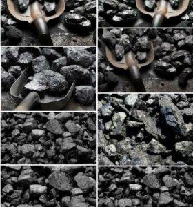 Скидаем уголь