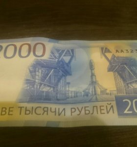 Новая купюра 2000р.