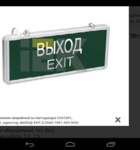 Светильник аварийно-эвакуационный на LED(новые)