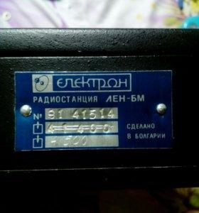 Радиостанция лен-бм