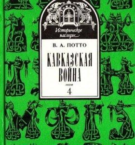 """Потто """"Кавказская война"""""""