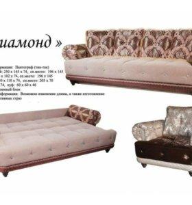 Новый диван Диамонд.