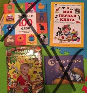 Книги для малыша
