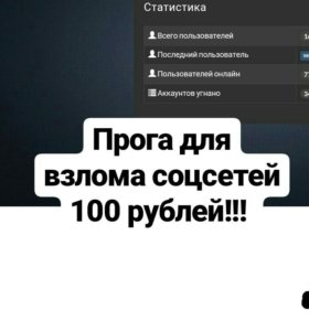 Программа для взлома соц сетей!!!