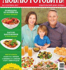 Журнал Люблю готовить (подборка из 35 номеров)