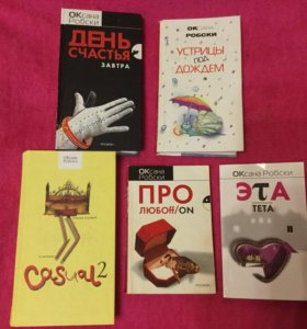 Книги Оксана Робски