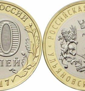 Ульяновская область монета