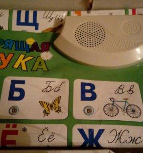 Говорящая азбука.