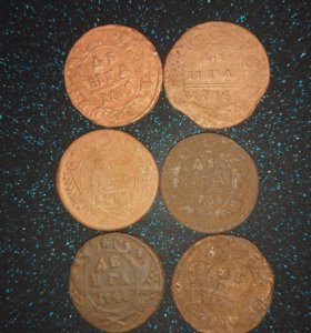 Монеты деньга крайне редкие.