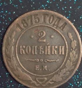 Монеты 2 копейки царской России.