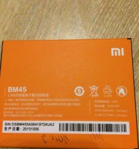 Аккумулятор Xiaomi BM45