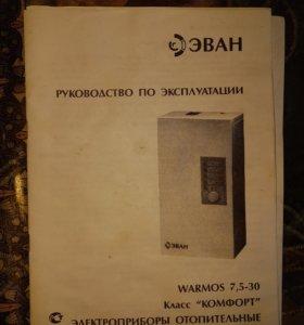 Электрический котел для парового отопления