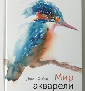 Книга «Мир акварели»