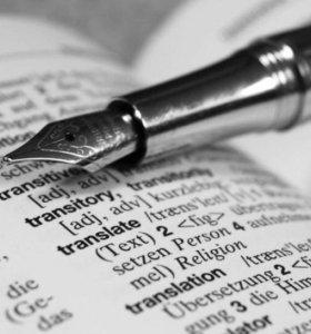 Переводы, контрольные работы, английский язык