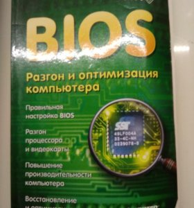 BIOS ,Разгон и оптимизация компьютера,,