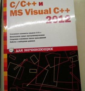 Б. Пахомов. С/С++ и MS Visual C++ 2012