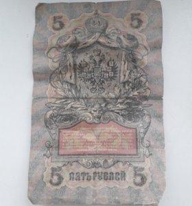 Продам Кредитные билеты 1909 года