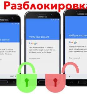Разблокировка Samsung и прочих телефонов