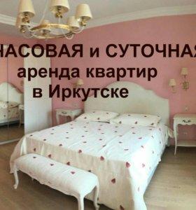 Почасовая и Посуточная  аренда квартир