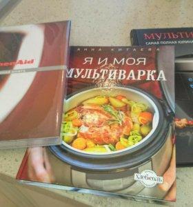 Книги кулрнарные 3 шт, подарочные издания