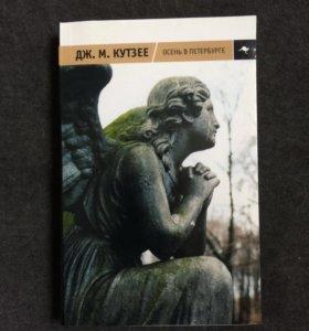 Книга Дж.М.Кутзее Осень в Петербурге