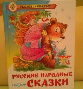 Книга русские народные сказки
