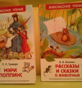 Книги Мерри Поппинс и Рассказы о животных