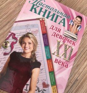 Настольная книга для девочек хороший подарок ТОРГ
