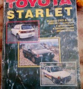 Книга по ремонту и эксплуатации TOYOTA STARLET