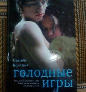Книга Голодные игры. Сьюзен Коллинз