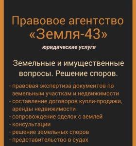 Юридические услуги Правовое агентство «Земля-43»