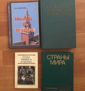 Книги марксизм и тд